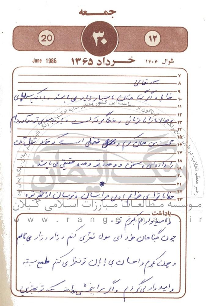 مناجات شهید لاهوتی۱
