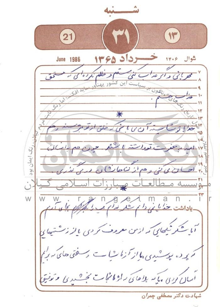 مناجات شهید لاهوتی۲