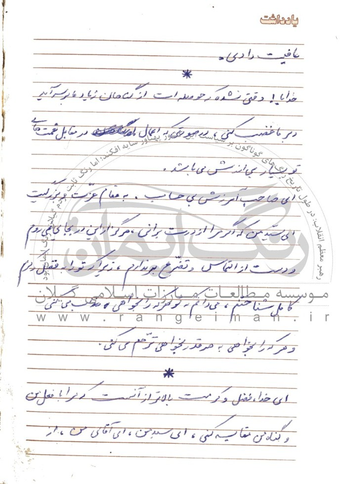 مناجات شهید لاهوتی۳