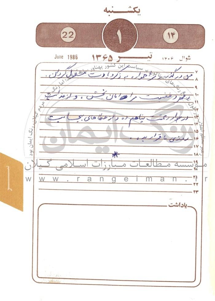 مناجات شهید لاهوتی۴