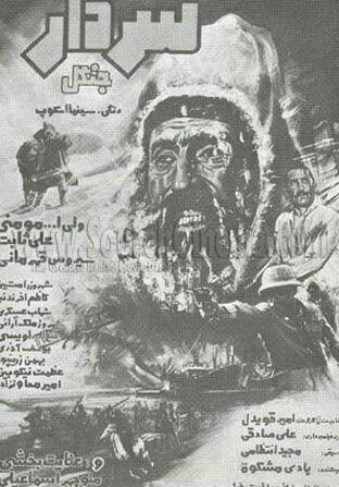 پوستر فیلم سردار جنگل