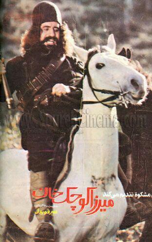 پوستر فیلم سردار جنگل۳