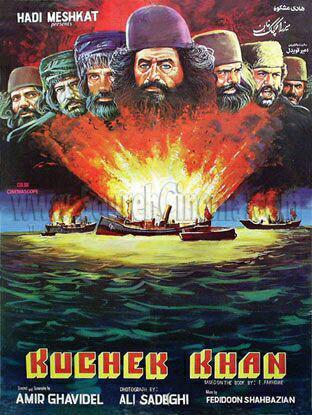 پوستر فیلم سردار جنگل۴
