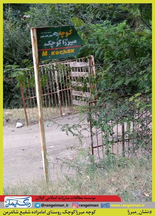 عکاسی#نشان-میرزا ۲
