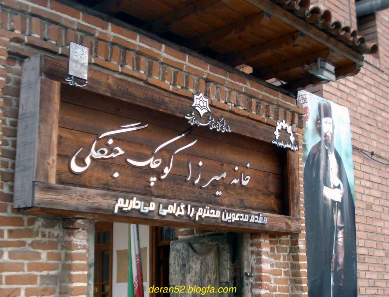 لینک گروه تلگرام 15 ساله ها خانه موزه میرزا کوچک جنگلی