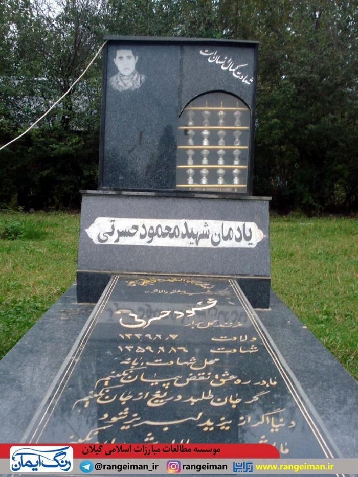 یادمان شهید محمود حسرتی معاف در مقابل مسجد شهید بهشتی روستای معاف شاندرمن