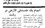 اعدام سروان نظری رئیس گارد محافظت از امام جمعه+تصویر منتشر نشده