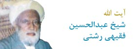 آیت الله شیخ عبدالحسین فقیهی رشتی+ تصاویر