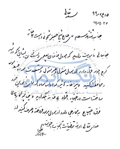 متن حکم امام خمینی به حجت الاسلام شجونی