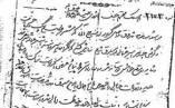 اسنادی منتشر نشده از هیات اتحاد اسلام