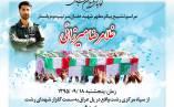 پیکر خلبان شهید غلامرضا میرزایی در رشت تشییع میشود