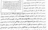 سندی درباره انجمن پیروان قرآن بندر انزلی و نقش آیت الله پیشوایی