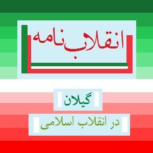 ویژه نامه گیلان در انقلاب اسلامی