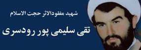 زندگینامه شهید مفقود الاثر حجت الاسلام تقی سلیمی پور رودسری