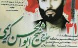 مراسم شهید کریمی در رشت و لاهیجان برگزار می شود