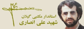 شهید مهندس علی انصاری استاندار گیلان