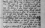 بازتاب افطار خونین رشت در روزنامه اطلاعات