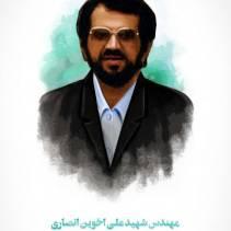 پوستر استاندار شهید علی انصاری