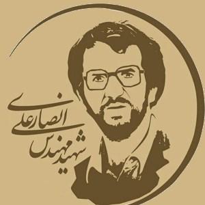 شهید علی انصاری