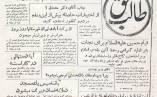 حاج محمد جوادی روزنامه نگار قدیمی گیلانی دار فانی را وداع گفت + اسناد