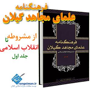 فرهنگنامه علمای مجاهد گیلان