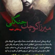 پوستر میرزا کوچک ؛ نماد شجاعت و مجاهدت مردم گیلان