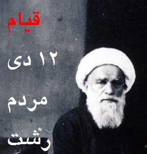 آيت الله شيخ محمدباقر رسولی رشتی و قیام 12 دی مردم رشت