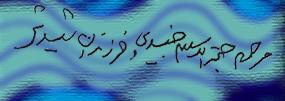 رهبر انقلاب به منزل کدام شهید گیلانی، ۳ بار سر زدند / روایت مادر شهیدان جنیدی از دیدار سرزده رهبر معظم انقلاب