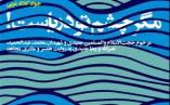 کتاب خاطرات مادر شهیدان جنیدی در گفتگو با جواد کلاته، نویسنده کتاب مگر چشم تو دریاست