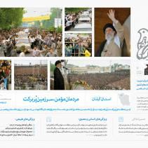 مردمان مومن؛ سرزمین پربرکت / پوستر سایت رهبر انقلاب به مناسبت سفر ایشان به گیلان