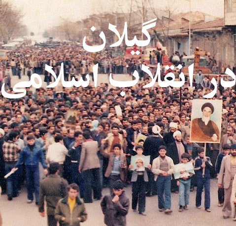 گیلان در انقلاب اسلامی
