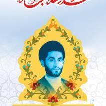پوستر نخستین شهید انقلاب «سیدیونس رودباری»