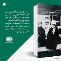 ویژه نامه تصویری حاج ملا محمد خمامی