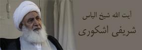 زندگی و خاطرات آیت الله الیاس شریفی اشکوری در گفتگو با مجله افق حوزه
