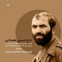 سردار همدانی از مردان بزرگ تاریخ گیلان + مجموعه طراحی